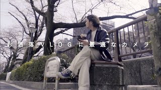【ZV-1】おしゃれなvlogにおすすめなカメラ【小さくて便利】