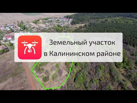 Купить земельный участок в Калининском районе Твери