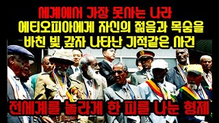 감사합니다!한국인들이여..에티오피아에서 한국이 벌이고 …
