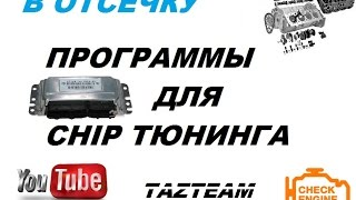 Программы для chip тюнинга (чип тюнинг ваз)