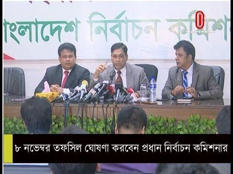 তফসিল ঘোষণা ৮ নভেম্বর || Election Tofsil on November 8