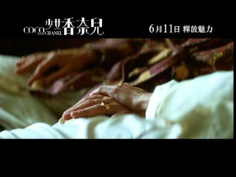 《少女香奈兒》(COCO BEFORE CHANEL)6月11日 釋放魅力