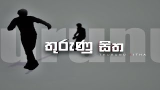 Res Vihidena Jeewithe | Thurunu Sithata | 1st September 2016 Thumbnail