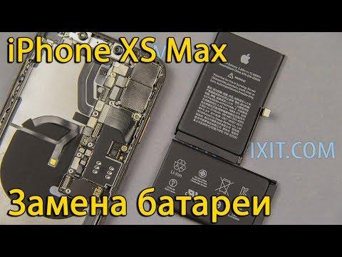 Замена аккумулятора IPhone XS Max