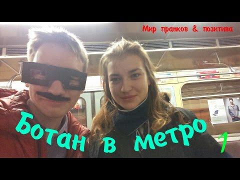 знакомство в метро и секс