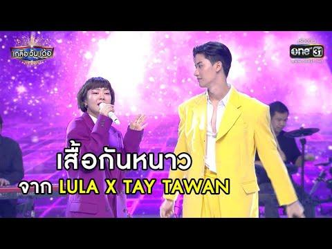 คอร์ดเพลง เสื้อกันหนาว ลุลา Lula x Tay Tawan