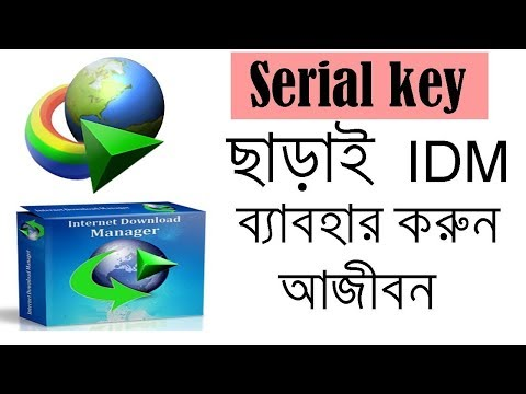 IDM (Internet Download Manager) Full version Bangla Tutorial 2018 Full Hd 1080P