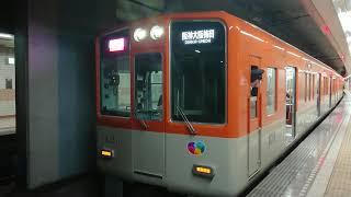 阪神電車 本線 山陽電鉄 本線 8000系 8251F 発車 発車 板宿駅