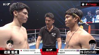 【OFFICIAL】近藤 魁成 vs マキ・ドゥワンソンポン 第8試合/スーパーファイト/K-1ウェルター級