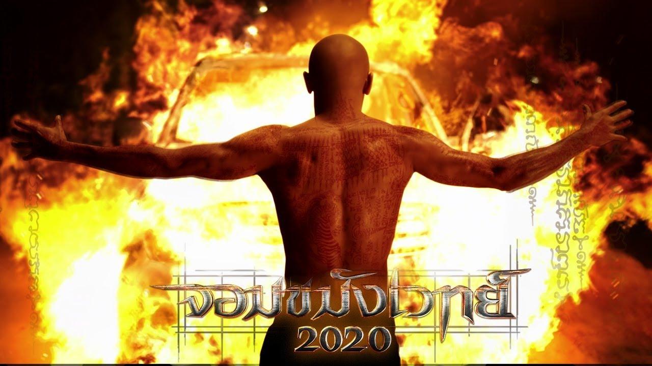 ดู หนัง จอม ขมัง เวทย์ 2020 hd