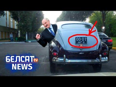 Сакрэтны гараж Лукашэнкі. NEXTA на Белсаце | Секретный гараж Лукашенко