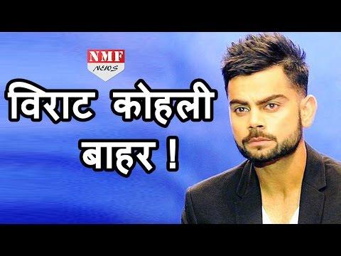 FANS की Dream team में Virat Kohli की NO ENTRY, Mahendra Singh Dhoni बने captain.