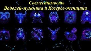 видео Козерог и Водолей - совместимость знаков, мужчина и женщина