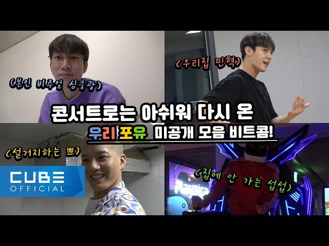 비투비(BTOB) - 비트콤 #126 (우리 포유 미공개 모음집 💙) (ENG)