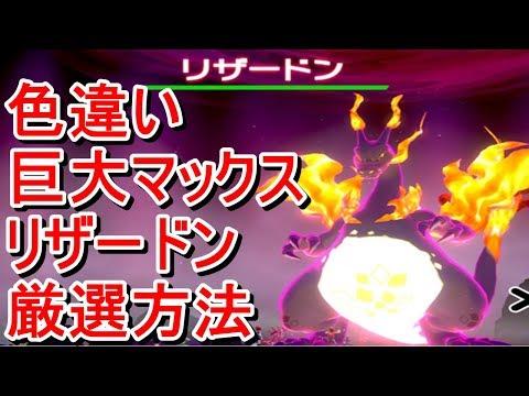 色 リザードン 違い ポケモン 盾 剣