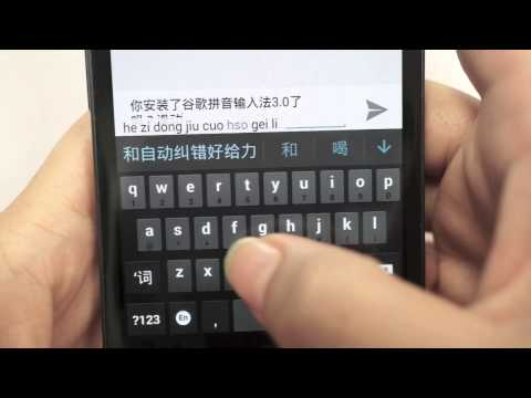 Introducing Chinese Gesture Typing using the Google Pinyin Input app on Android