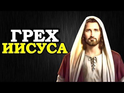 🔴ОШИБКА ИИСУСА о