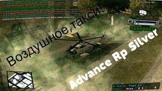 Advance Rp Silver [#7] - Военно-Морской Флот. Воздушное такси.