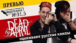 Dead by April смотрят русские клипы (Видеосалон №31,5) — следующий 6 мая