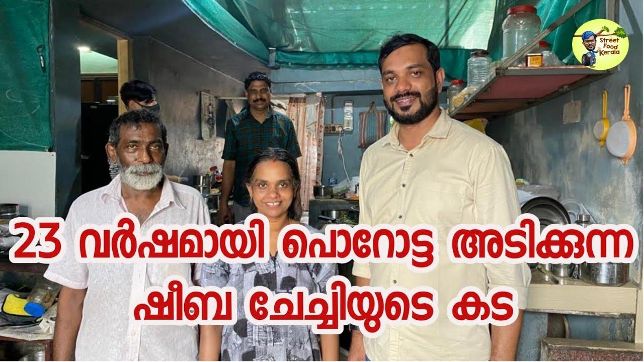 ഷീബ ചേച്ചിയുടെ തറവാട് ഹോട്ടൽ| Thrissur Food Vlogs|street food kerala