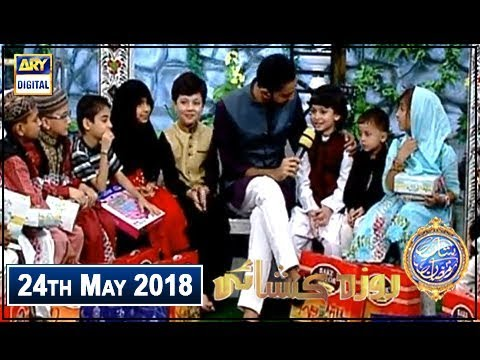 Shan E Iftar – Segment – Roza Kushai - 24th May 2018