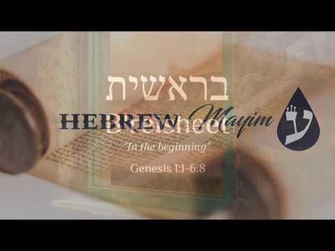 Bereshit - Learn Biblical Hebrew & Trope
