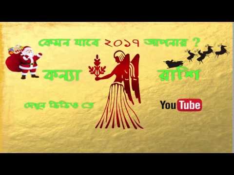 Kanya Rashifal 2017 Virgo Horoscope 2017 কন্যা রাশিফল ২০১৭