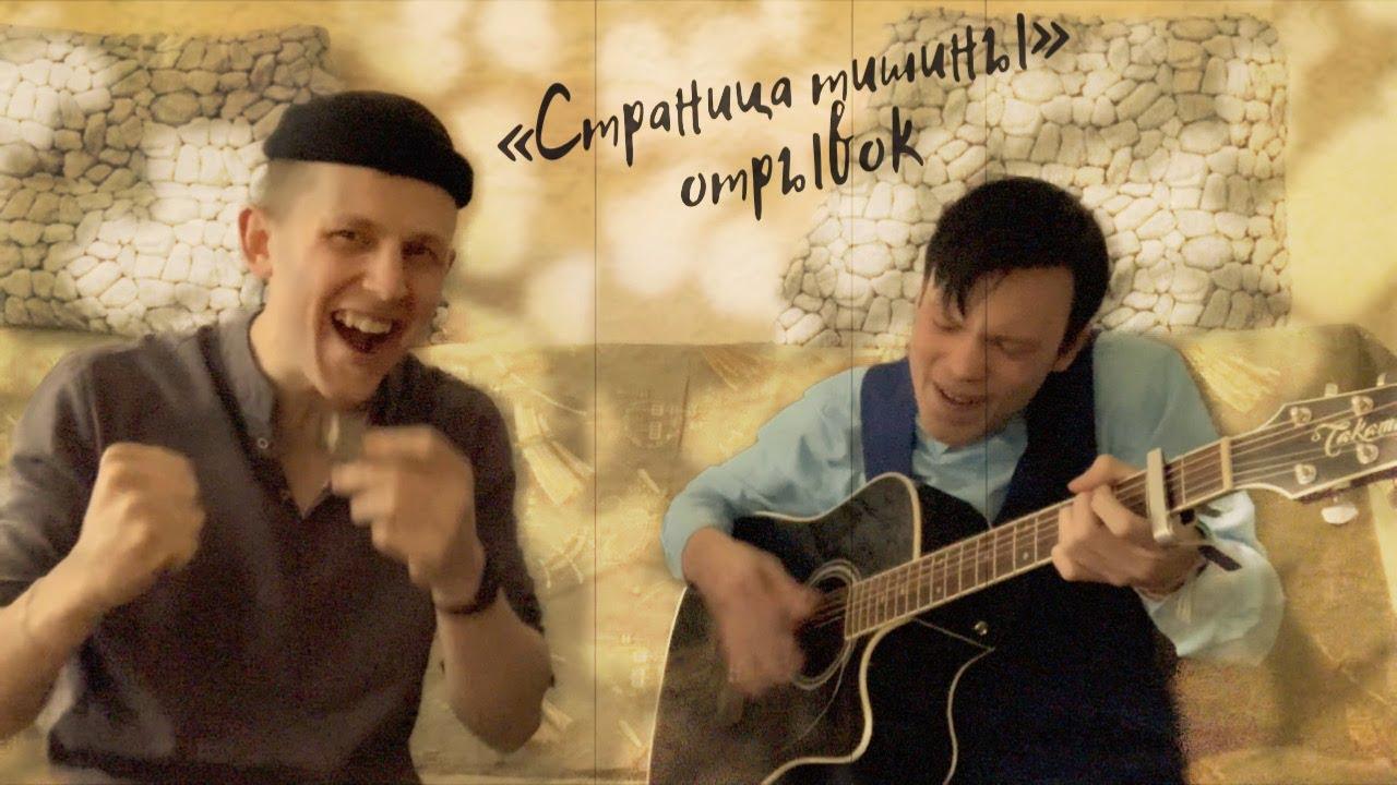 «Страница тишины» (отрывок) / Степан Корольков feat. «Положительный герой»