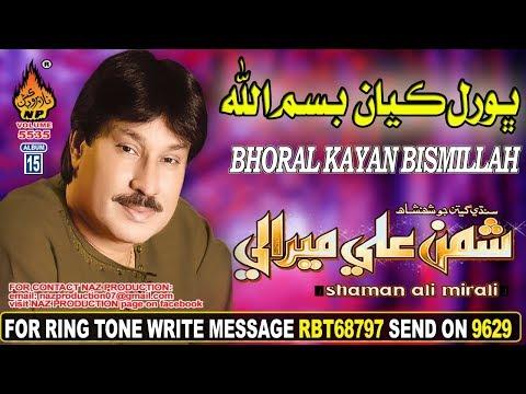 OLD SINDHI SONG BHORAL KAYAN BISMILLAH BY SHAMAN ALI MIRALI NEW ALBUM 15 2018 #NAZPRODUCTION