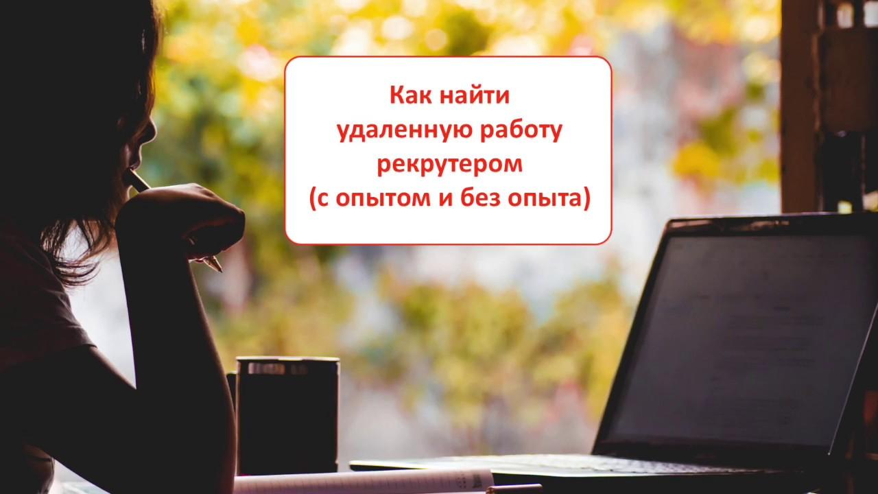Как оформить удаленную работу вакансия фриланс в москве