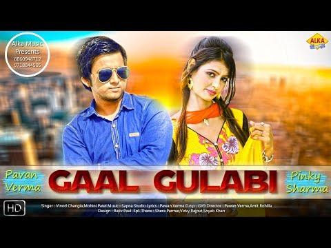 Gaal Gulabi | गाल गुलाबी By Pawan Verma ,Pinky Sharma | 2017 New Haryanvi DJ Song