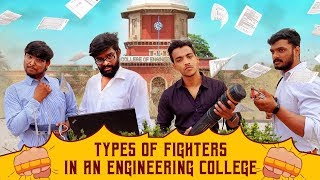 Fighters In Engineering College | Every Department Students Fight | Chennai Memes