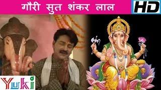 Gauri Sut Shankar Lal | Gauri Sut Ganraj Padharo by Ganesh Pathak  Lord Ganesh Bhajan Hindi