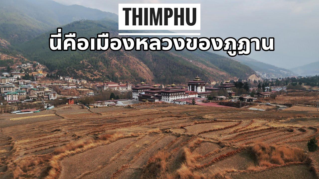 (ENG) Bhutan EP1 เมืองหลวงภูฏานเป็นยังไง เที่ยวหน้าแล้งสวยไหม?