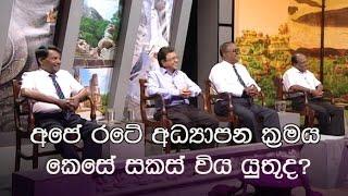 Doramadalawa - (2020-09-07) | ITN Thumbnail