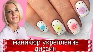 Укрепление ногтей маникюр на клиенте необычный дизайн ногтей шеллак Виктория Бандурист