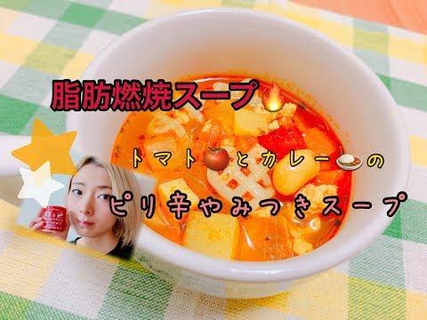 【脂肪燃焼スープ】カレーととまとのスパイシースープ