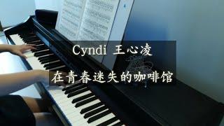Piano Cover Cyndi王心凌 - 在青春迷失的咖啡馆