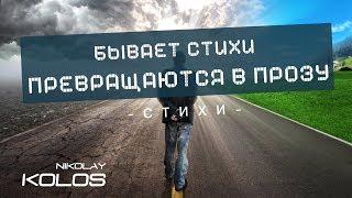 """Kolos - Стих:""""Бывает стихи превращаются в прозу"""" (авторское стихотворение)"""