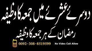 Ramzan Ka 2 Jumma Ka Wazifa For Hajat | Ramzan ka 2nd jumma