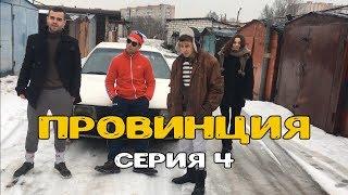 Провинция - Серия  4