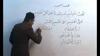 Arabi Grammar Lecture 20 Part 01  عربی  گرامر کلاسس