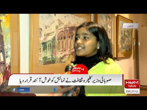 """""""My Beautiful Lahore"""" an art exhibition held in Punjab Institute of Language, Art & culture"""