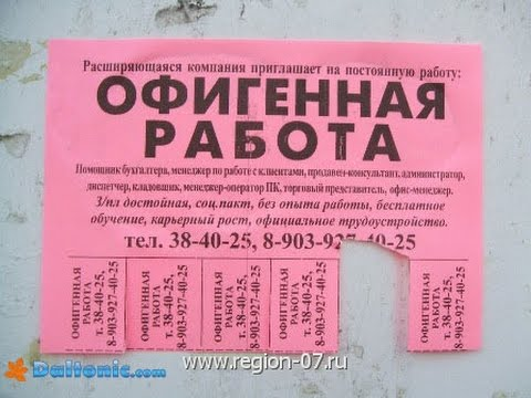 Работа 2 часа в день за 1850 руб. #работа