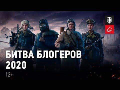 Битва блогеров 2020: командиры-блогеры в игре! [World of Tanks]