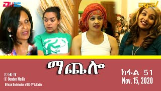 ማጨሎ (ክፋል 51) - MaChelo (Part 51), November 15, 2020 - ERi-TV Drama Series