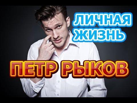 Петр Рыков - биография, личная жизнь, жена, дети. Актер сериала Девять жизней