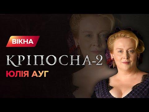 Критикует Путина и восхищается Сенцовым - какая на самом деле Анна Львовна из Крепостной | ЭКСКЛЮЗИВ