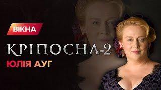 Критикует Путина и восхищается Сенцовым - какая на самом деле Анна Львовна из Крепостной   ЭКСКЛЮЗИВ