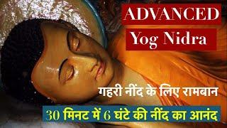 Advanced Yog Nidra in Hindi  - Guided Meditation for Deep Sleep and Relaxation #yognidra